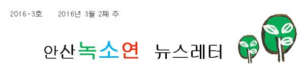 2016-3호-편집용-제목.png