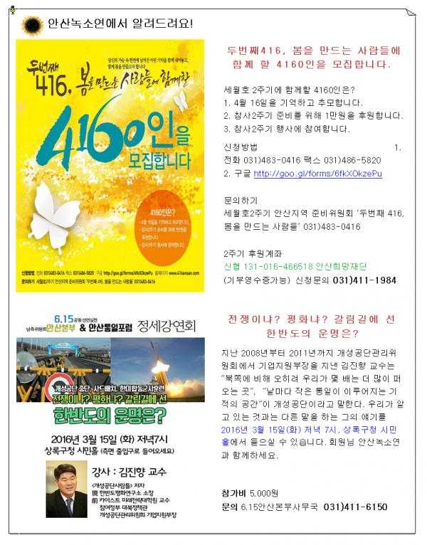 2016-3호-편집용-알려드려요.png